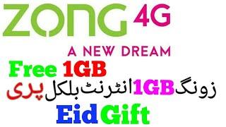 Zong eid free internet code 4GB free || eid free internet
