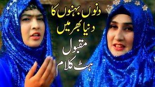World,s  Best Naat Sharif || Shumaila Kosar || Hasbi Rubi Jallah English & Urdu Sub Tital