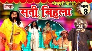 सती बिहुला (भाग-8) | Bhojpuri Nautanki | Nautanki Nach Programme