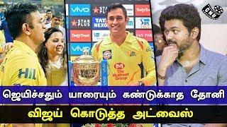 ஜெயிச்சதும் யாரையும் கண்டுக்காத தோனி | CSK Win IPL 2018 | Dhoni Reactio | Vijay Advice