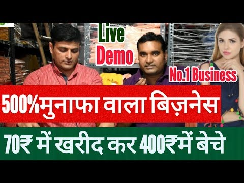Sell 70 rupees product in 400?  Complete Business model for clothing industry   Best business model