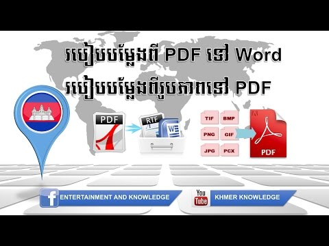 How to convert PDF to word and Image to PDF by Khmer Knowledge