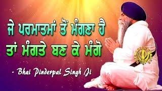 Rabb Ton Mangte Ban Ke Mango | New Katha | Bhai Pinderpal Singh Ji