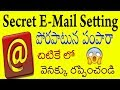 How to recall sent mail || how to undo sent mail || undo send || undo sent mail telugu