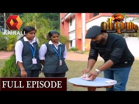 Vismayam - The Mentalist Show By Nipin Niravath   15th April 2018   Full Episode