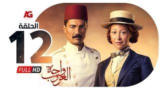 مسلسل واحة الغروب - الحلقة الثانية عشر - خالد النبوي ومنة شلبي - Wahet El Ghoroub - Ep 12
