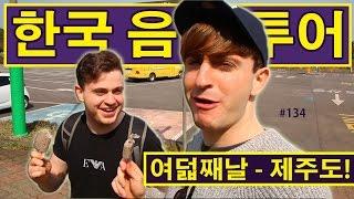 Download 영국 요리사의 한국 음식 투어 여덟 째날 - 제주도! (134/365) British Chef's Korean Food Tour! Day 8 - Jejudo! Video