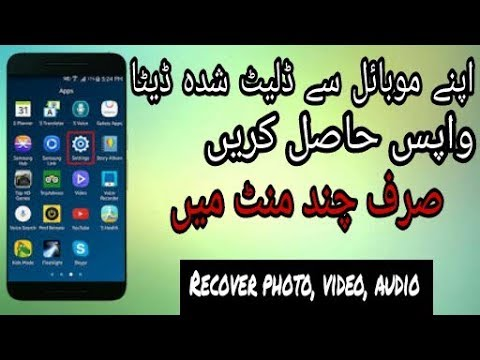 How to Recover Deleted Images and Videos from Android 🔥🔥🔥