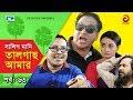 Shalish Mani Tal Gach Amar | Episode - 63 | Bangla Comedy Natok | Siddiq | Ahona | Mir Sabbir