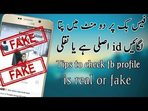 How to check fb id is real or fake    Pro tips