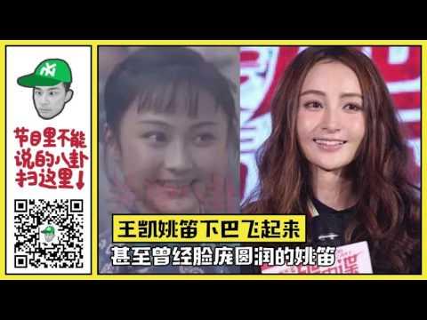 @关爱八卦成长协会 杨幂假唱 李小璐柳岩的双眼皮能写一行字 236 高清