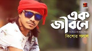 Ek Jibone | F A Sumon ft Kishore Palash | New Bangla Song | Lyrical Video  | ☢ EXCLUSIVE ☢