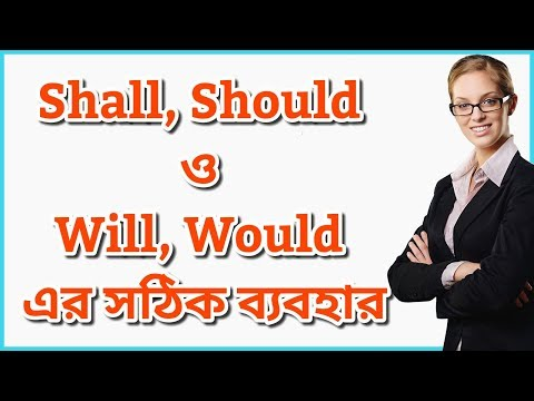 Correct use of Shall, Should and Will, Would | Shall, Should এবং Will, Would এর সঠিক ব্যবহার