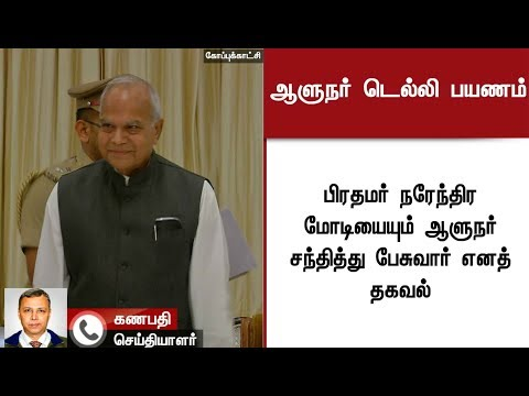 Governor Banwarilal Purohit to visit Delhi next week #BanwarilalPurohit