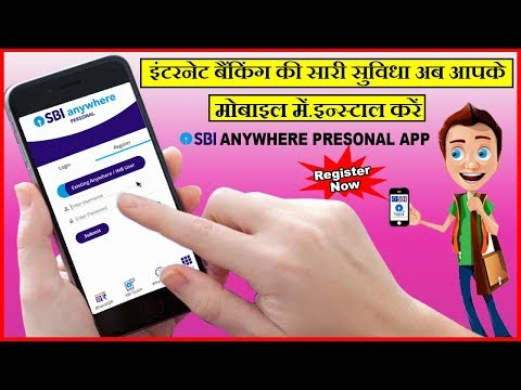 How to Register SBI Anywhere Personal App with full details | State Bank | 2018