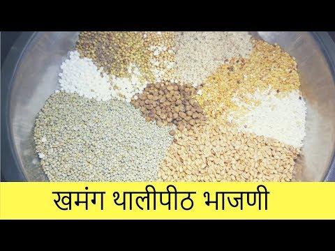 खमंग थालीपीठ भाजणी | Thalipeeth Bhajni Authentic Maharashtrian Food | Recipe By Anita Kedar
