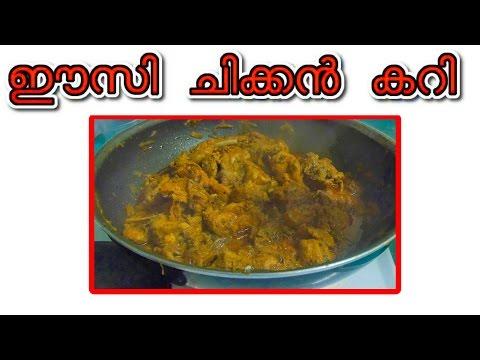 Easy chicken curry kerala style  | Nadan chicken curry malayalam