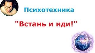 Download Психотехника ″Встань и иди!″ Video