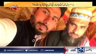 Inkishaf | 6 January 2018 | 24 News HD