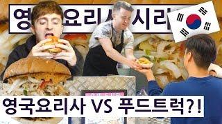 Download 한국 푸드트럭에서 영국요리사가 요리한 맛은?!! 영국 요리사 한국 음식 투어 2탄 9편!! Video