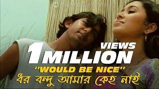Nithua Pathare | Monpura | Bangla Song