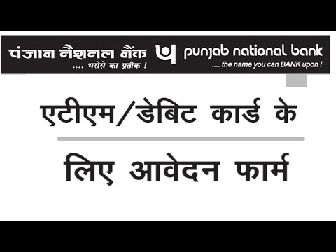 How to Fill Punjab National Bank Atm/Debit Card apply Form Hindi |