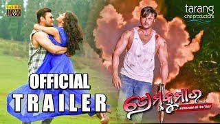 Prem Kumar - Official Trailer   Anuhav Mohanty, Sivani, Tamanna   New Odia Movie