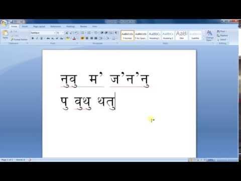 ms office nepali typing tutorial