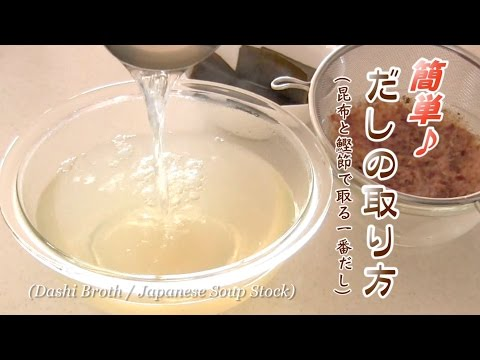 How to Make Very Basic Dashi Broth (Perfect Soup Stock for Japanese Food) 簡単!基本の和風だしの取り方 - OCHIKERON
