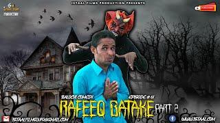 Rafeeq Bataki Part 02 | Balochi Comedy Video | Episode #61  | 2020 #istaalfilms #basitaskani
