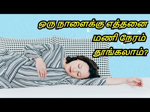 Best Times to Sleep in Tamil - What is the best time to go to sleep? - To a perfect night's sleep
