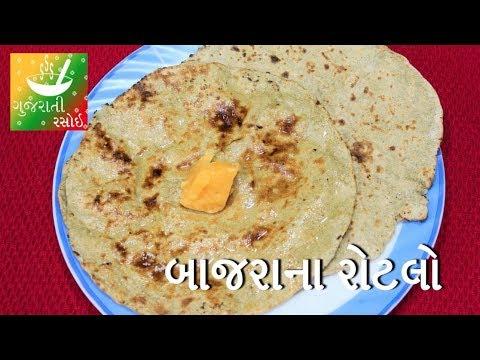 Bajra Na Rotlo - બાજરા ના  રોટલો    Recipes In Gujarati [ Gujarati Language]   Gujarati Rasoi
