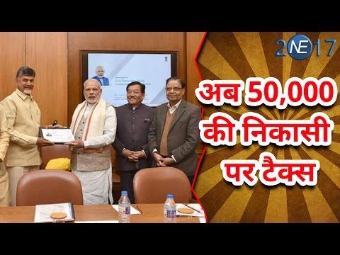 CM Committee ने PM Modi को सौंपी Report, 50,000 से अधिक की Cash Withdraw पर लग सकता है Tax