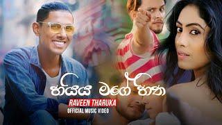 Haiya Mage Hitha (හයිය මගේ හිත) - Raveen Tharuka ( Sudu Mahaththaya) Official Music Video