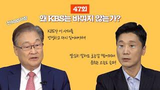 [J 라이브] 47회 : KBS 공영방송이 어쩌다 이 지경이 됐나 (feat. 정연주 전 사장)