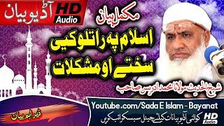 Shiekh ul Hadees Molana Muhammad IDrees sahb - Islam Ratlo Ke Mushkilatمولانا محمد ادریس صاحب نوے