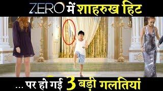 3 Big Mistakes in Shahrukh Khan ZERO Teaser!