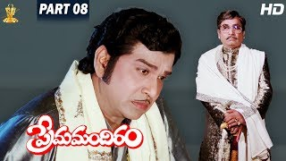 Prema Mandiram Telugu Movie Full HD Part 8/12 | A.N.R | Jaya Prada | Suresh Productions