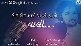 રોઈ રોઈ મારી આંખો થાકી વાલી - Romantic Song | Alpesh Panchal | New Gujarati Song 2017 | RDC Gujarati