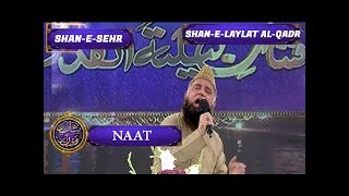 Shan-e-Sehr - Laylat al-Qadr - Special Transmission - Naat By Syed Fasihuddin Soharwardy
