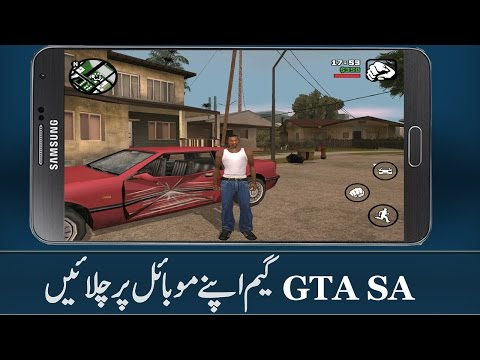 How To Download / Install and Play GTA San Andreas on Android Mobile