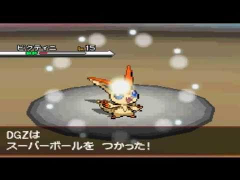 Pokemon Black & White Event- Victini