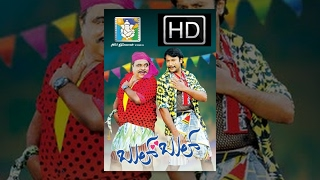 Kannada New Movies full 2015 |BulBul | Darshan, Rachita Ram.