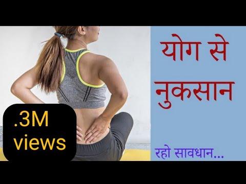 योग से नुकसान | Side effects of Yoga | योग