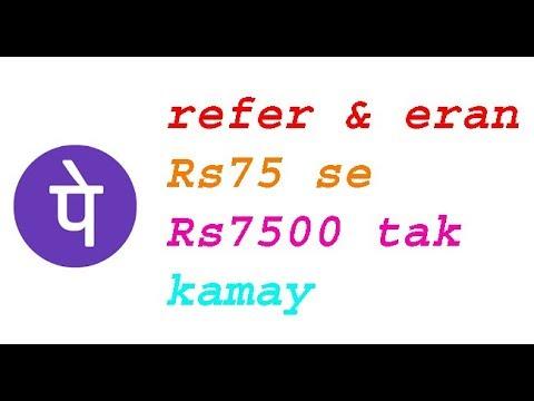 phonepe refer &  eran | phonepe refer &  eran offer  rs7500 tak kamane ka moka