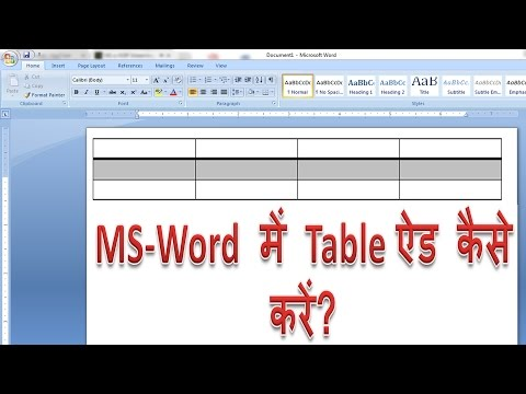 how to create a table in microsoft word in Hindi | Microsoft word me table add kaise kare Hindi tuto