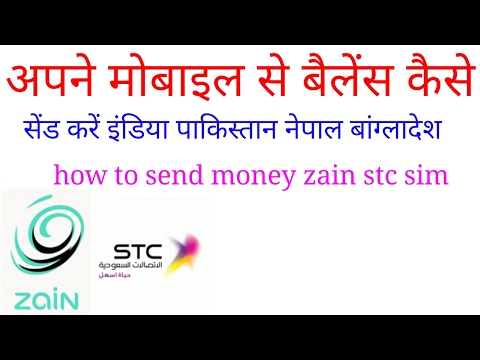 How to transfer balance India Pakistan Nepal Bangladesh