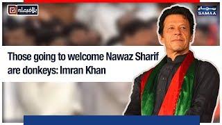 Those going to welcome Nawaz Sharif are donkeys: Imran Khan | SAMAA TV |