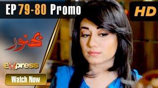 Pakistani Drama   Bhanwar - Episode 79-80 Promo   Express TV Dramas   Farhan Ali, Nazli Nasar