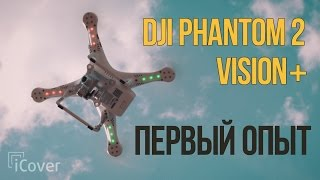 Обзор квадрокоптера Dji Phantom 2 Vision